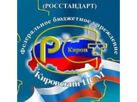 """ФГУ """"Кировский ЦСМ"""", г.Киров"""