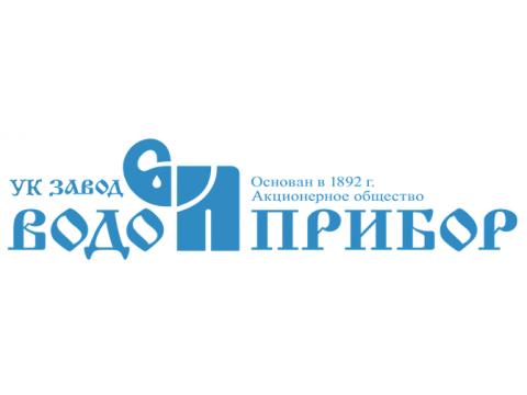 """ОАО """"Завод """"Водоприбор"""", г.Москва"""
