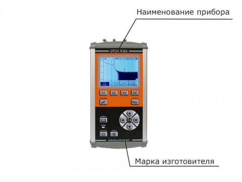 Рефлектометры оптические VISA