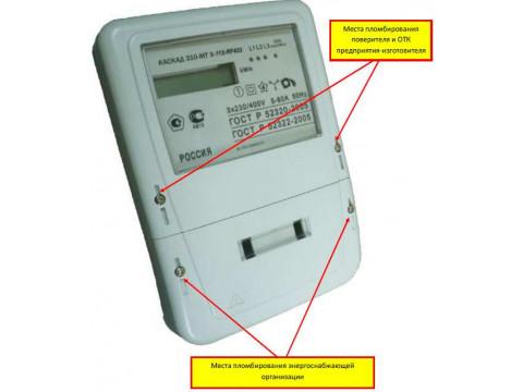 Счетчики активной электрической энергии трехфазные многотарифные КАСКАД 310-МТ