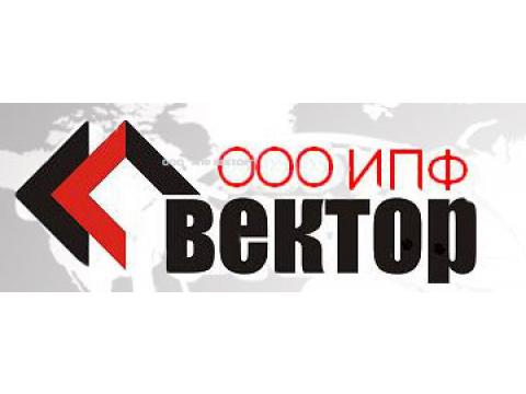 """ЗАО """"ИПФ Вектор"""", г.Тюмень"""