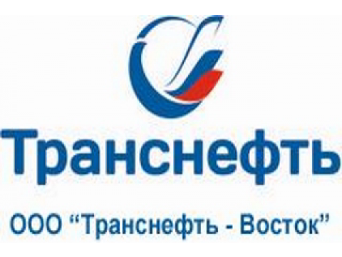 """ООО """"Транснефть - Восток"""", г.Братск"""