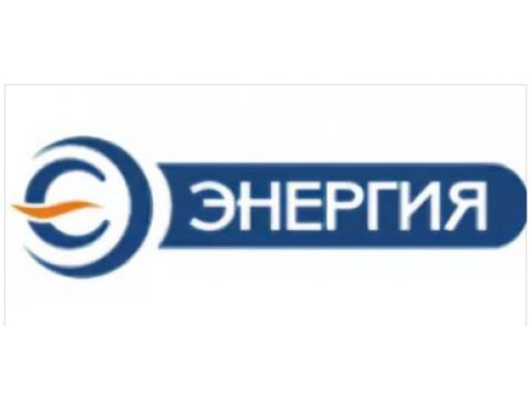 """ООО """"Энергия"""", г.Псков"""