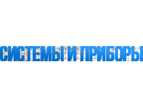 ООО Системы и Приборы, г.Омск