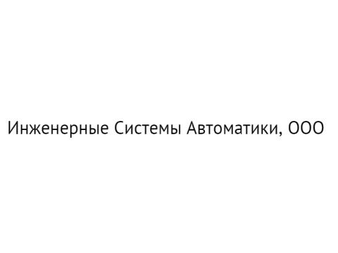 """ООО """"Инженерные Системы Автоматики"""", г.Москва"""
