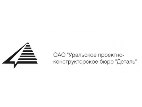"""УПКБ """"Деталь"""", г.Каменск-Уральский"""