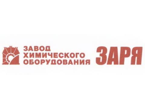 """АОЗТ """"Завод химического оборудования"""", г.Дзержинск"""