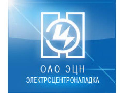 """ОАО """"Электроцентроналадка"""" (ОАО """"ЭЦН""""), г.Москва"""