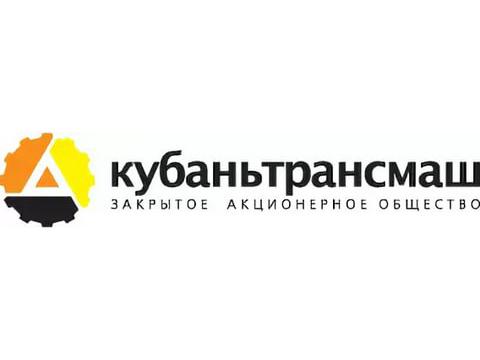 """ЗАО """"Кубаньтрансмаш"""", г.Армавир"""
