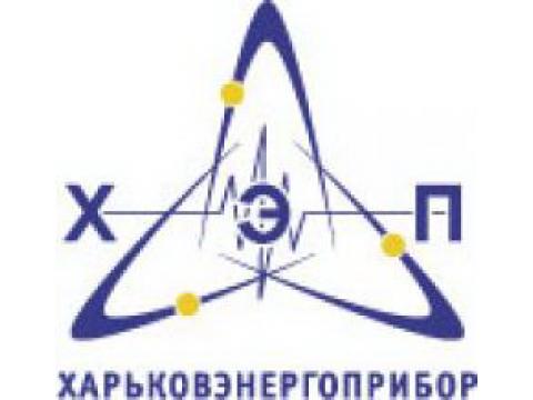 """ООО """"Харьковэнергоприбор"""", Украина, г.Харьков"""
