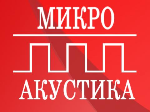 "ООО ""Микроакустика"", г.Екатеринбург"