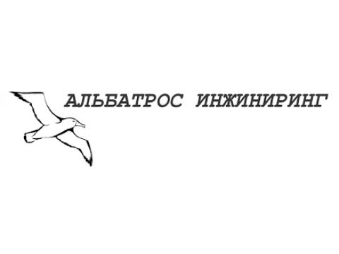 """ЗАО """"Альбатрос Инжиниринг РУС"""", г.Москва"""