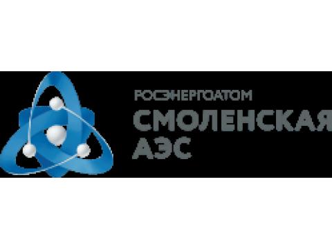 """Филиал ОАО """"Концерн Росэнергоатом"""" """"Смоленская атомная станция"""", г.Десногорск"""