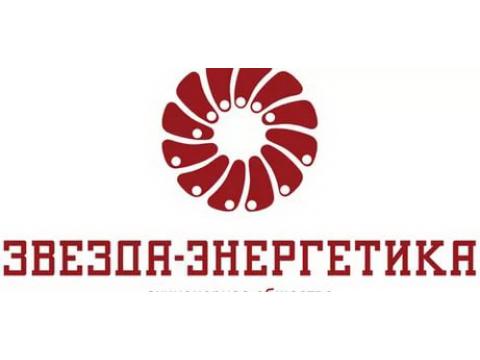 "АО ""ЗВЕЗДА-ЭНЕРГЕТИКА"", г.С.-Петербург"