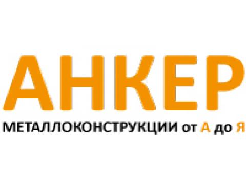 "ЗАО ""Завод ""АНКЕР"", г.Челябинск"