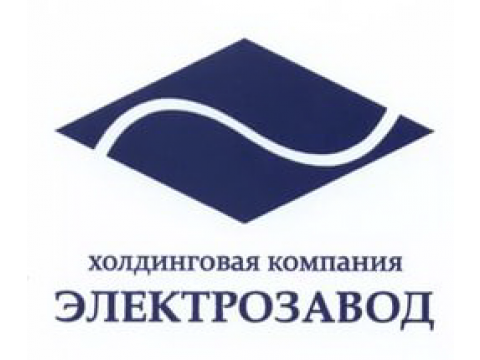 """МНПО """"Электрозавод им.В.В.Куйбышева"""", г.Москва"""