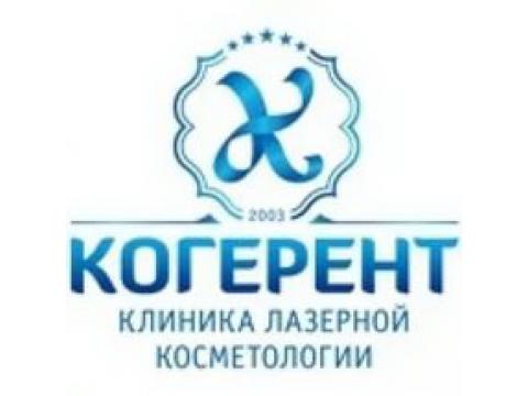 """ЗАО """"Когерент"""", г.Новосибирск"""