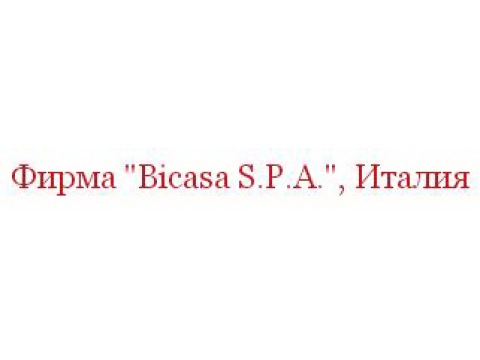 "Фирма ""Bicasa S.P.A."", Италия"