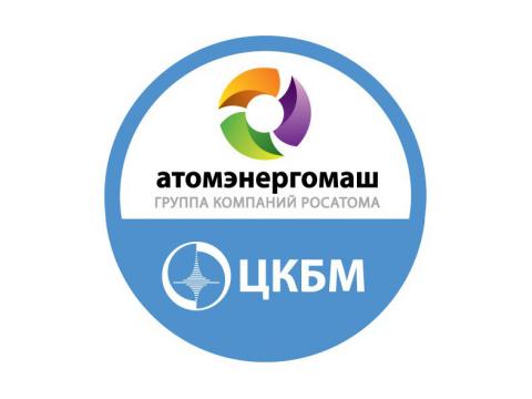 """ОАО """"ЦКБ машиностроения"""" (ЦКБМ), г.С.-Петербург"""