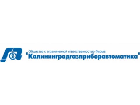 """ООО фирма """"Калининградгазприборавтоматика"""", г.Калининград"""