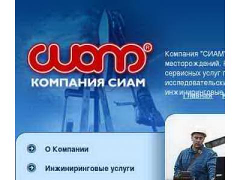 "ООО ТНПВО ""СИАМ"", г.Томск"
