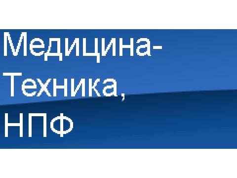 "ООО ""НПФ ""Медицина-Техника"", г.С.-Петербург"