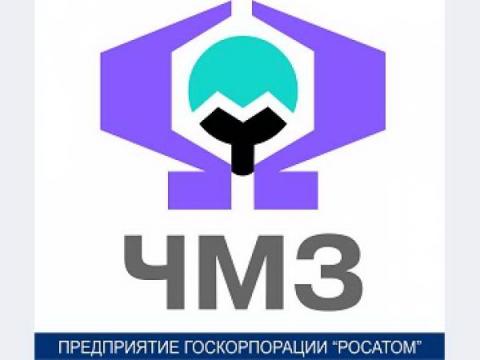 """ОАО """"Чепецкий механический завод"""" (ОАО """"ЧМЗ""""), г.Глазов"""