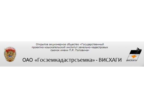"ФГУП ""Госземкадастрсъемка - ВИСХАГИ"", г.Москва"