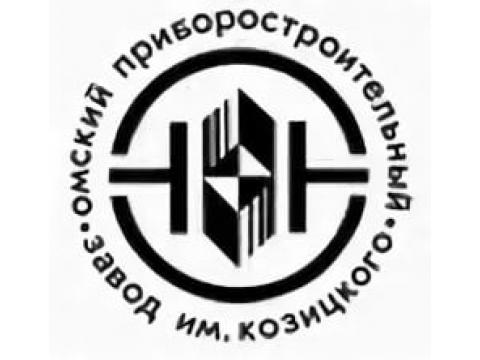 Завод им.Козицкого, г.Омск