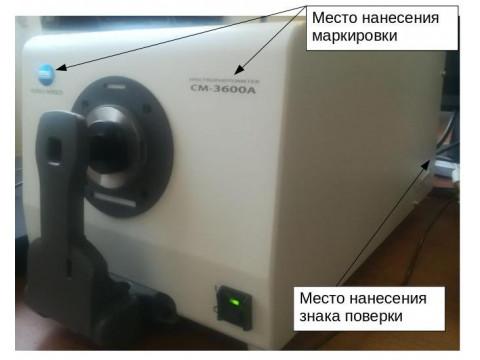 Спектрофотометры Konica Minolta мод. СМ-3600А, СМ-3610А, СМ-3630, СМ-3700А, СМ-600d, СМ-700d, СМ-25сG, СМ-М6, CR-5 и СМ-5