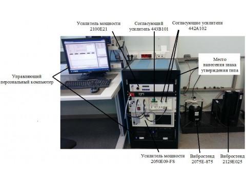 Установка для поверки и калибровки виброизмерительных преобразователей 9155 с вибростендами 2075Е-875 и 2129Е025