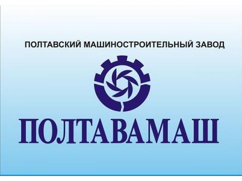 Полтавский машиностроительный завод мясного оборудования, Украина, г.Полтава