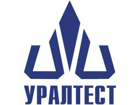 "ФБУ ""Уралтест"", г.Екатеринбург"