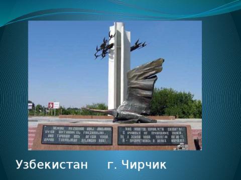 п/я В-8538, Узбекистан, г.Чирчик