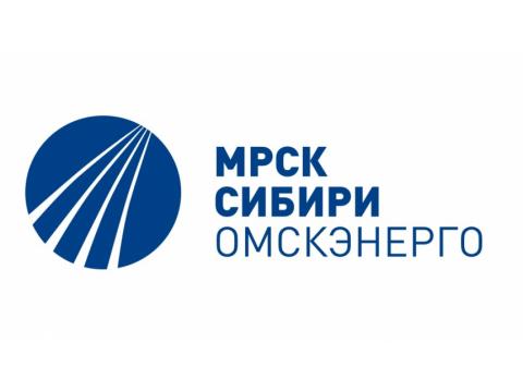 """Филиал ОАО """"МРСК Сибири"""" - """"Омскэнерго"""", г.Омск"""