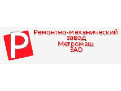 """ГУП """"Ремонтно-механический комбинат"""", г.Москва"""