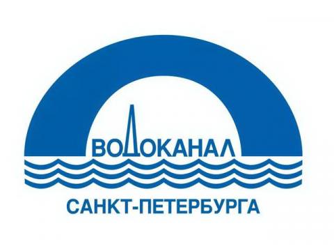 "ГУП ""Водоканал Санкт-Петербурга"", г.С.-Петербург"