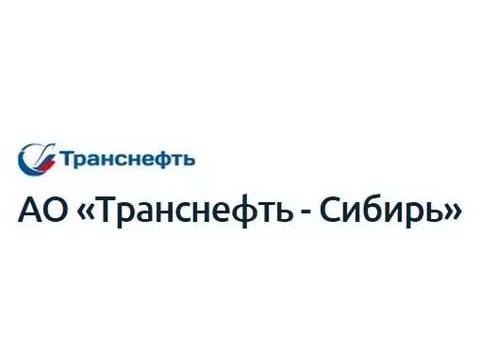 """ОАО """"Транссибнефть"""", г.Омск"""