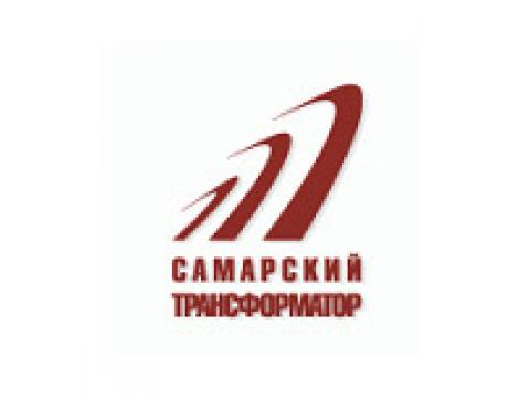 """ОАО """"Самарский трансформатор"""", г.Самара"""