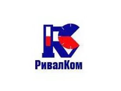 """ООО """"РивалКом"""", г.Набережные Челны"""