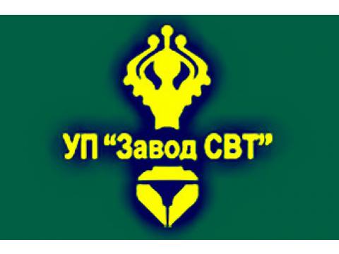 "ЧУП ""Завод СВТ"", Беларусь, г.Минск"