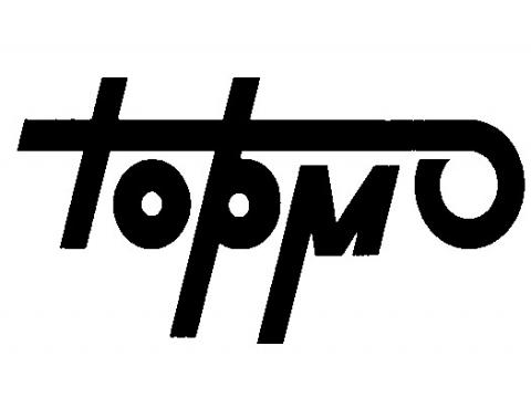 "ЗАО ""НПП ""Тормо"", г.Екатеринбург"