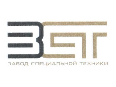 """АО """"Завод специальной техники"""" (ЗСТ), г.Мценск"""