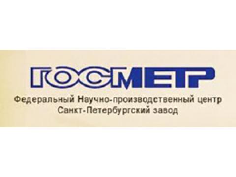 "Завод ""Госметр"", г.С.-Петербург"