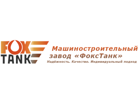 "ООО ""ФоксТанк Моторс"", г.Кстово"