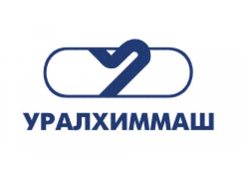 """ОАО """"Уралхиммаш"""", г.Екатеринбург"""
