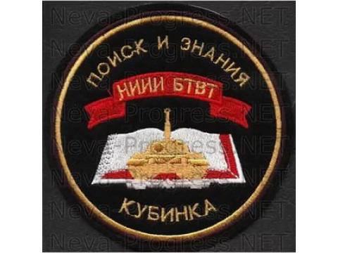 """ФГУ """"38 НИИИ МО РФ"""", п.г.т.Кубинка-1"""