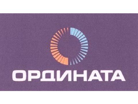 """ЗАО """"ОРДИНАТА"""", г.Москва"""