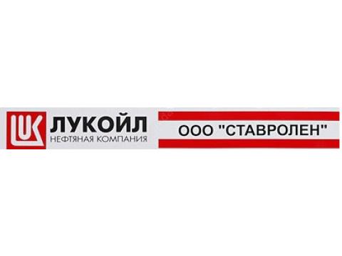 """ООО """"Ставролен"""", г.Буденновск"""