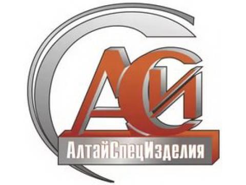 """ООО """"АлтайСпецИзделия"""", г.Барнаул"""